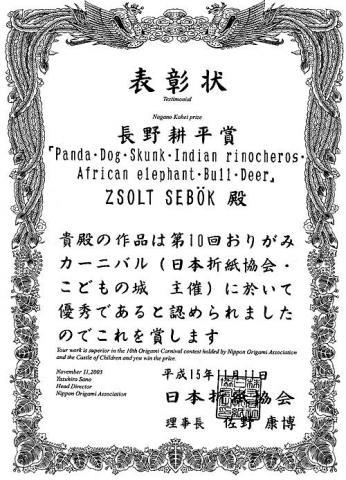 Sebők Zsolt oklevele 2003-ból
